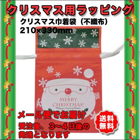 クリスマス巾着袋